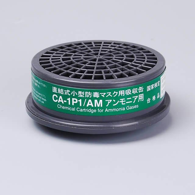 CA1P1/AM アンモニア用吸収缶(重...