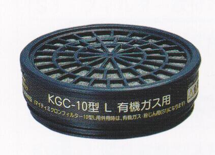 安全な作業のための防護服、マスク、ゴーグル、手袋、長靴等安全保護具の専門サイトです。日本全国に迅速発送いたします。KGC-10L(C)有機ガス用吸収缶