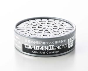 CA104NⅡHG/AG ハロゲン・酸性ガ...