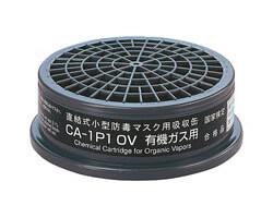 CA1P1/OV 有機ガス用吸収缶(重松...