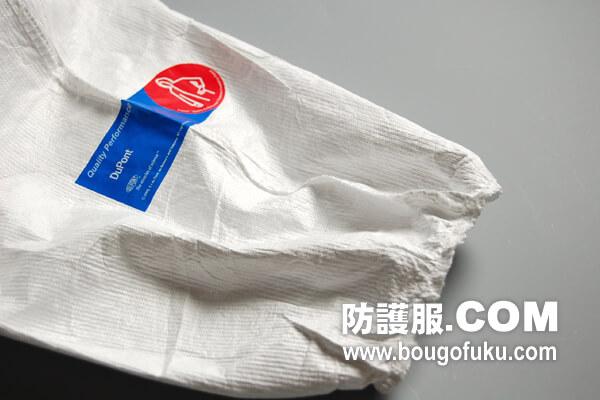 タイベックソフトウェア2型袖口